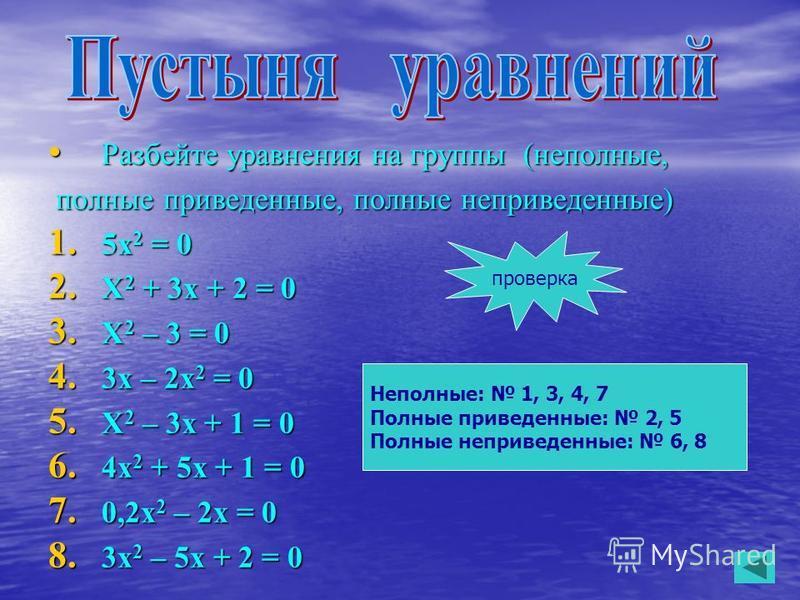 Разбейте уравнения на группы (неполные, Разбейте уравнения на группы (неполные, полные приведенные, полные не приведенные) полные приведенные, полные не приведенные) 1. 5 х 2 = 0 2. Х 2 + 3 х + 2 = 0 3. Х 2 – 3 = 0 4. 3 х – 2 х 2 = 0 5. Х 2 – 3 х + 1