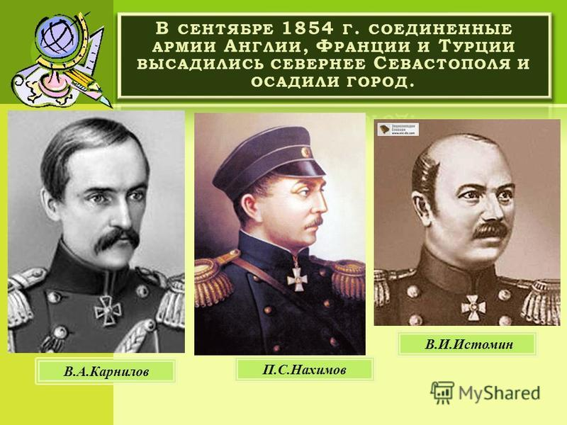 В.А.Карнилов П.С.Нахимов В.И.Истомин