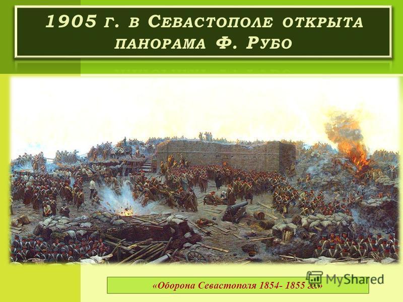 «Оборона Севастополя 1854- 1855 гг.»