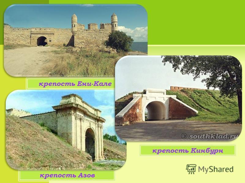 крепость Ени-Кале крепость Азов крепость Кинбурн