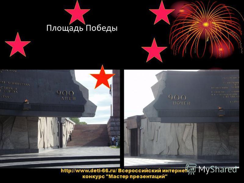 Площадь Победы http://www.deti-66.ru/ Всероссийский интернет- конкурс Мастер презентаций