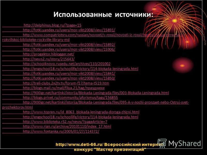 Использованные источники: http://delphinus.blog.ru/?page=15 http://fotki.yandex.ru/users/mor-vikt2008/view/15891/ http://www.compatriotsru.com/russian/novosti/v-rossii/novosti-iz-rossii/neobychnaja-vstrecha-v- rokvillskoj-biblioteke-rockville-library