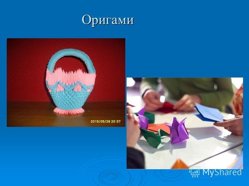 Оригами Оригами