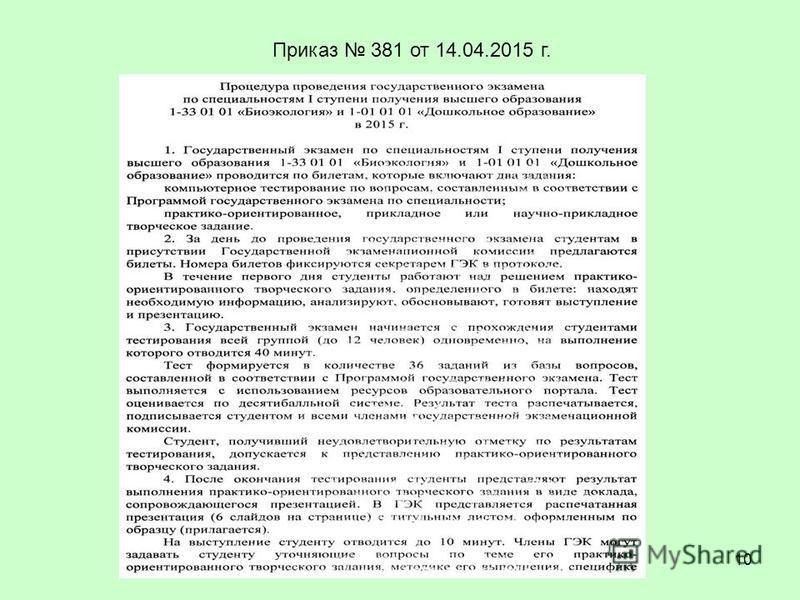 10 Приказ 381 от 14.04.2015 г.