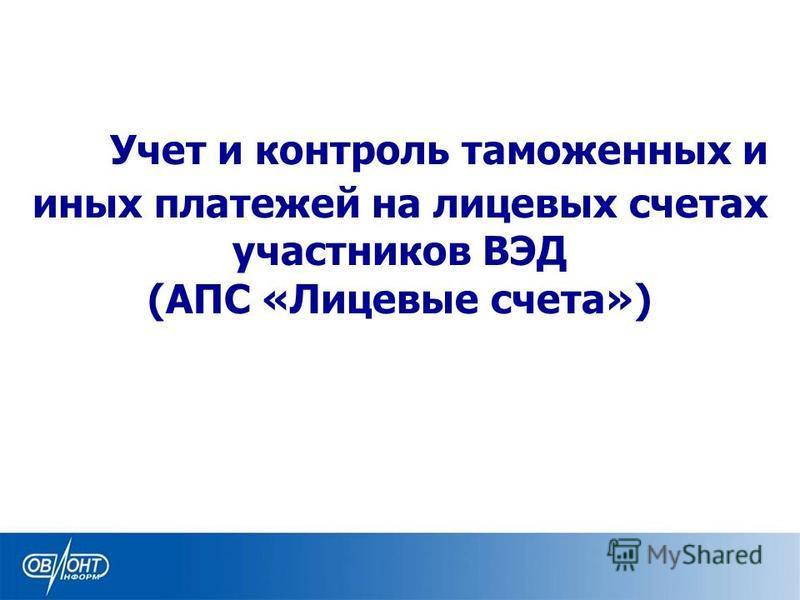 Учет и контроль таможенных и иных платежей на лицевых счетах участников ВЭД (АПС «Лицевые счета»)
