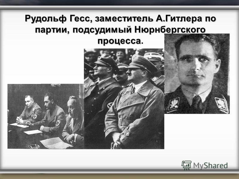 Рудольф Гесс, заместитель А.Гитлера по партии, подсудимый Нюрнбергского процесса Рудольф Гесс, заместитель А.Гитлера по партии, подсудимый Нюрнбергского процесса.