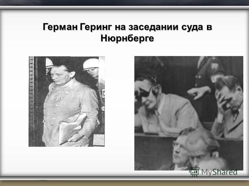 Герман Геринг на заседании суда в Нюрнберге