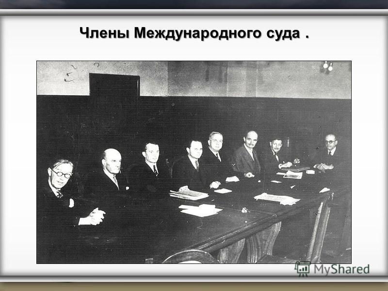 Члены Международного суда.