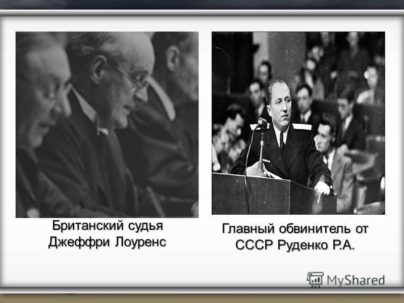 Главный обвинитель от СССР Руденко Р.А. Британский судья Джеффри Лоуренс