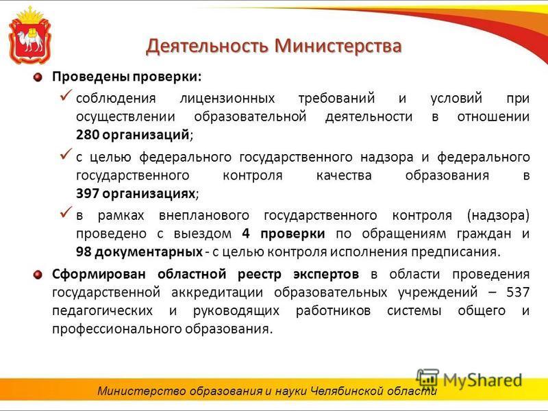 Деятельность Министерства Министерство образования и науки Челябинской области Проведены проверки: соблюдения лицензионных требований и условий при осуществлении образовательной деятельности в отношении 280 организаций; с целью федерального государст