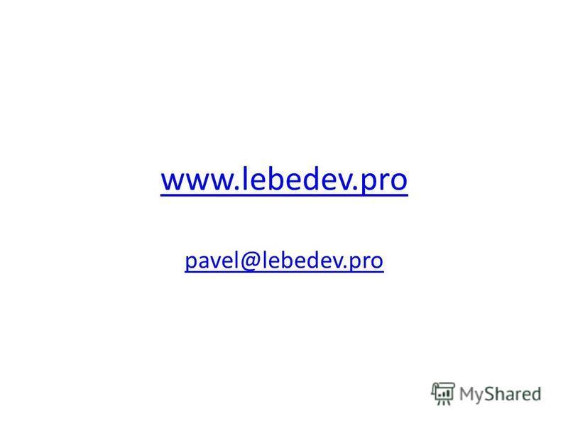 www.lebedev.pro pavel@lebedev.pro
