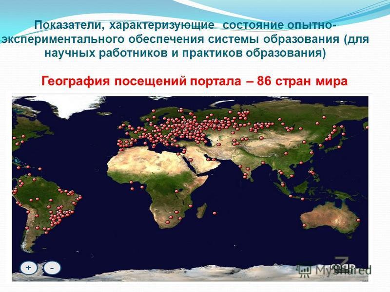 География посещений портала – 86 стран мира