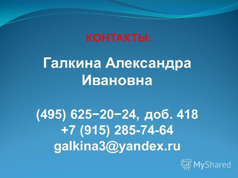 Галкина Александра Ивановна (495) 6252024, доб. 418 +7 (915) 285-74-64 galkina3@yandex.ru КОНТАКТЫ: