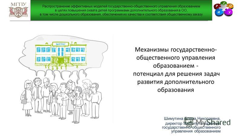 Распространение эффективных моделей государственно-общественного управления образованием в целях повышения охвата детей программами дополнительного образования в ОО, в том числе дошкольного образования, обеспечения их качества и соответствия обществе