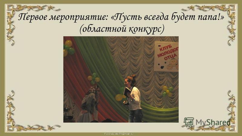 Первое мероприятие: «Пусть всегда будет папа!» (областной конкурс)