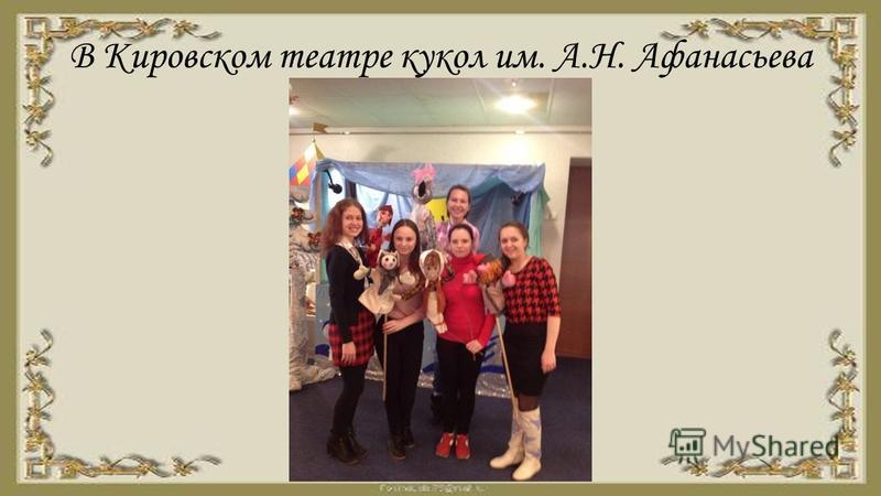 В Кировском театре кукол им. А.Н. Афанасьева