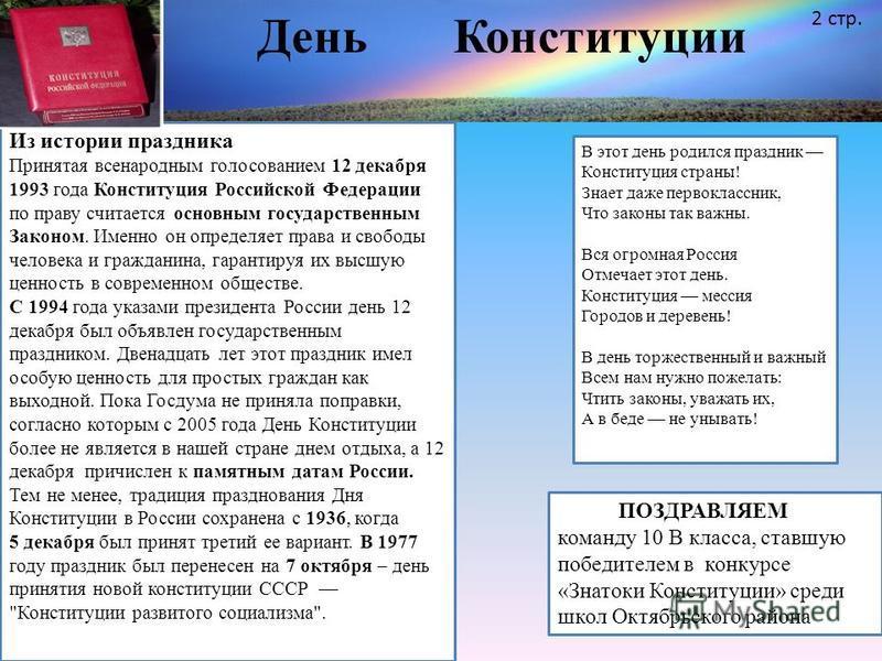 2 стр. День Конституции Из истории праздника Принятая всенародным голосованием 12 декабря 1993 года Конституция Российской Федерации по праву считается основным государственным Законом. Именно он определяет права и свободы человека и гражданина, гара