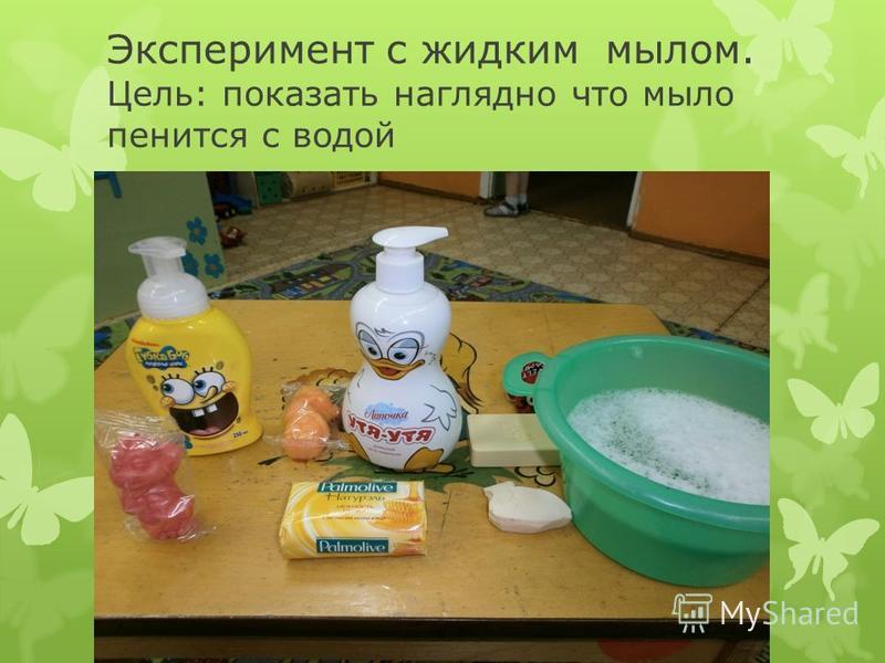 Эксперимент с жидким мылом. Цель: показать наглядно что мыло пенится с водой