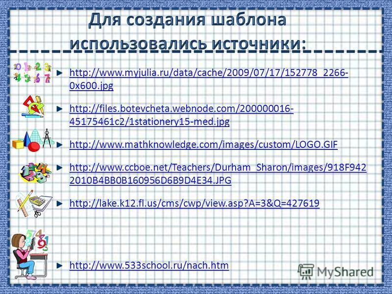 http://www.myjulia.ru/data/cache/2009/07/17/152778_2266- 0x600. jpg http://files.botevcheta.webnode.com/200000016- 45175461c2/1stationery15-med.jpg http://www.mathknowledge.com/images/custom/LOGO.GIF http://www.ccboe.net/Teachers/Durham_Sharon/images