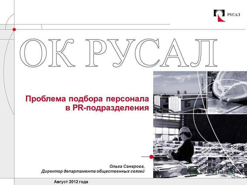 Проблема подбора персонала в PR-подразделения Ольга Санарова, Директор департамента общественных связей Август 2012 года