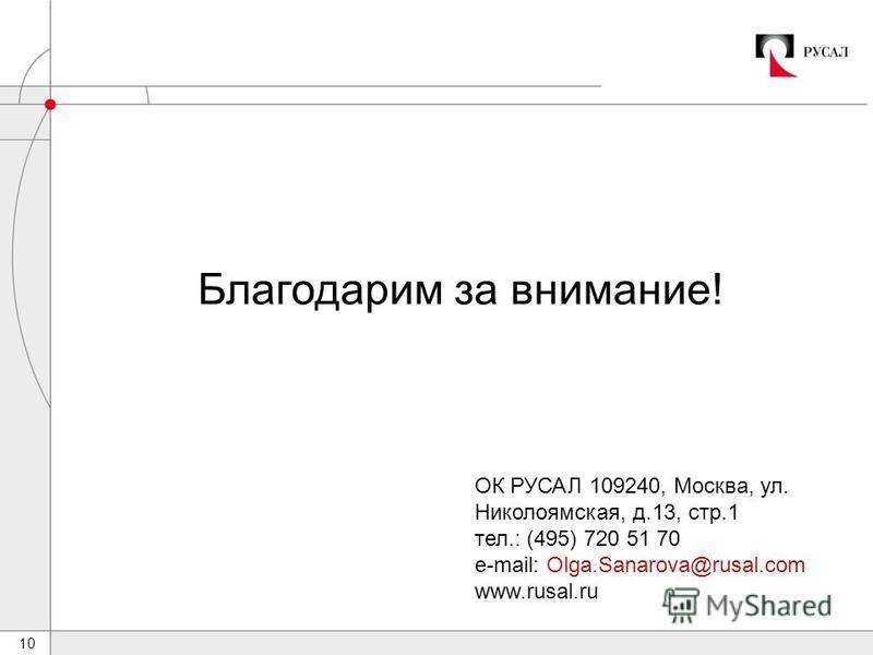 10 Благодарим за внимание! ОК РУСАЛ 109240, Москва, ул. Николоямская, д.13, стр.1 тел.: (495) 720 51 70 e-mail: Olga.Sanarova@rusal.com www.rusal.ru