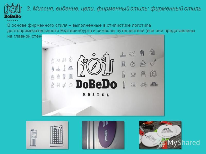 3. Миссия, видение, цели, фирменный стиль: фирменный стиль В основе фирменного стиля – выполненные в стилистике логотипа достопримечательности Екатеринбурга и символы путешествий (все они представлены на главной стене лобби)