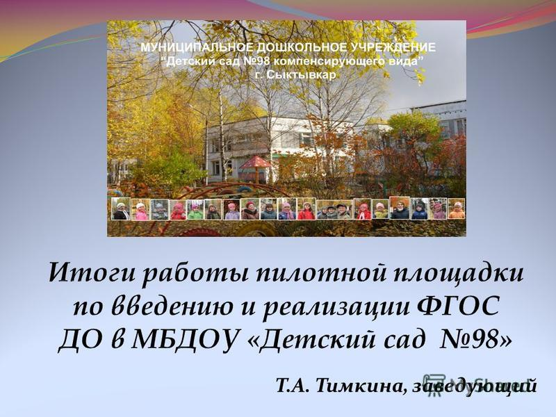 Т.А. Тимкина, заведующий