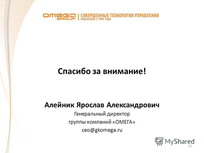 22 Спасибо за внимание! Алейник Ярослав Александрович Генеральный директор группы компаний «ОМЕГА» ceo@gkomega.ru