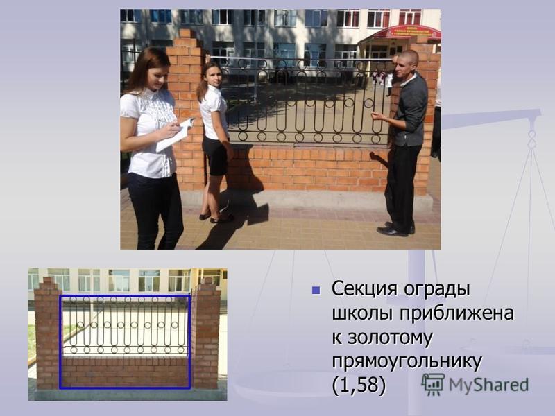 Секция ограды школы приближена к золотому прямоугольнику (1,58)