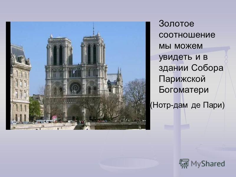 Золотое соотношение мы можем увидеть и в здании Собора Парижской Богоматери (Нотр-дам де Пари)