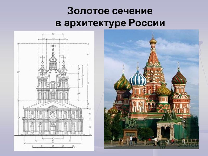Золотое сечение в архитектуре России