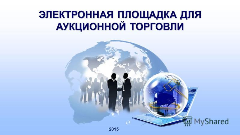ЭЛЕКТРОННАЯ ПЛОЩАДКА ДЛЯ АУКЦИОННОЙ ТОРГОВЛИ 2015