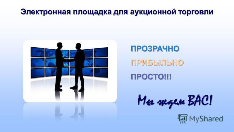 Электронная площадка для аукционной торговли ПРОЗРАЧНОПРИБЫЛЬНОПРОСТО!!! Мы ждем ВАС!
