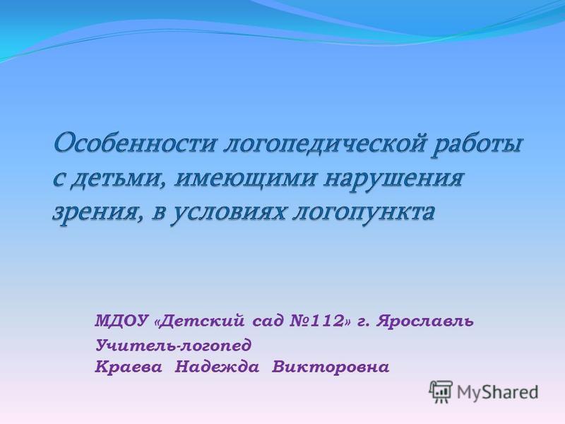 МДОУ «Детский сад 112» г. Ярославль Учитель-логопед Краева Надежда Викторовна