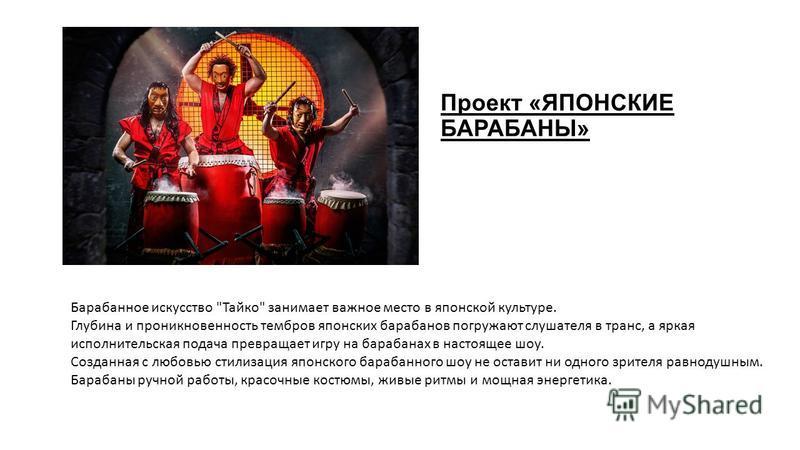 Проект «ЯПОНСКИЕ БАРАБАНЫ» Барабанное искусство