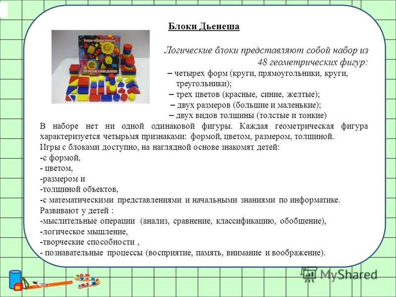 Блоки Дьенеша Логические блоки представляют собой набор из 48 геометрических фигур: – четырех форм (круги, прямоугольники, круги, треугольники); – трех цветов (красные, синие, желтые); – двух размеров (большие и маленькие); – двух видов толщины (толс