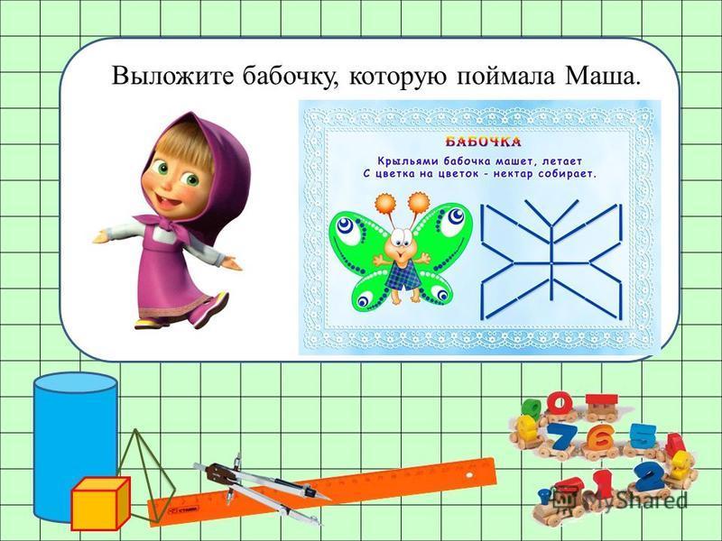 Выложите бабочку, которую поймала Маша.