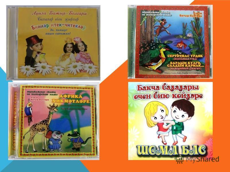 Аудиозаписи для детей