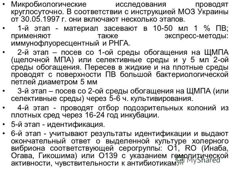 Микробиологические исследования проводят круглосуточно. В соответствии с инструкцией МОЗ Украины от 30.05.1997 г. они включают несколько этапов. 1-й этап - материал засевают в 10-50 мл 1 % ПВ; применяют также экспресс-методы: иммунофлуоресцентный и Р