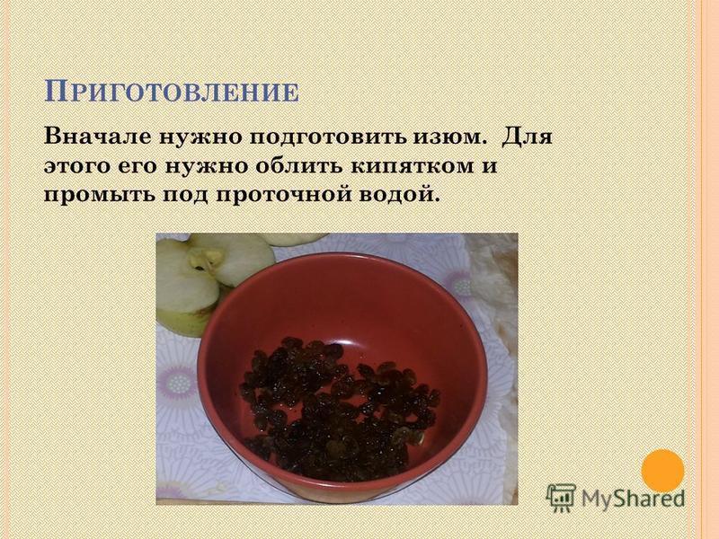 Р ОЛЛЫ С ТВОРОГОМ : Нам понадобятся следующие ингредиенты: творог 2 пачки изюм 2 пачки армянского лаваша сметана 200 г сахар по вкусу 3 яйца.