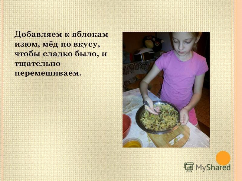 Яблоки натираем на тёрке. Подготавливаем изюм: заливаем его кипятком и промываем водой.