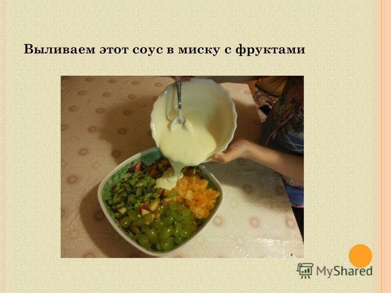 С ЛАДКИЙ СОУС Далее нужно приготовить сладкий соус. Берём сметану и смешиваем её с сахаром.