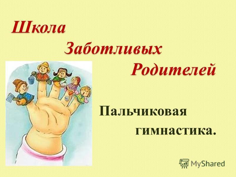 Школа Заботливых Родителей Пальчиковая гимнастика.