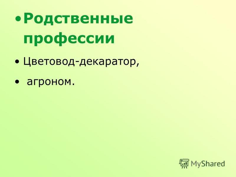 Родственные профессии Цветовод-декоратор, агроном.