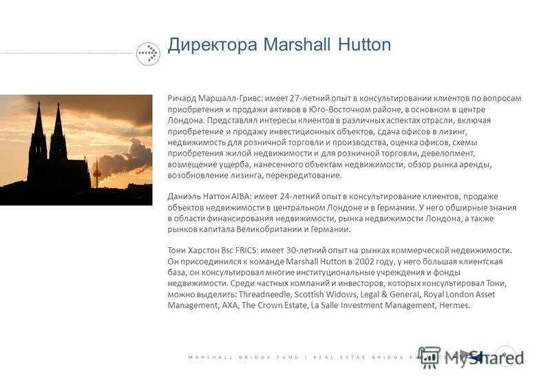 Директора Marshall Hutton Ричард Маршалл-Гривс: имеет 27-летний опыт в консультировании клиентов по вопросам приобретения и продажи активов в Юго-Восточном районе, в основном в центре Лондона. Представлял интересы клиентов в различных аспектах отрасл