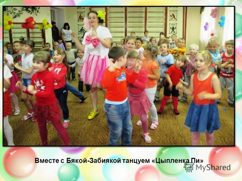 Вместе с Бякой-Забиякой танцуем «Цыпленка Пи»