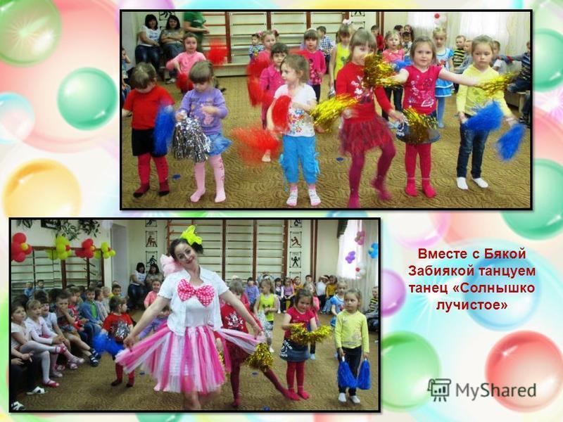Вместе с Бякой Забиякой танцуем танец «Солнышко лучистое»