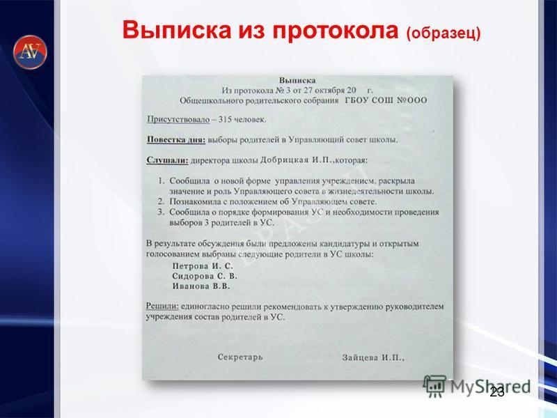 23 Выписка из протокола (образец)