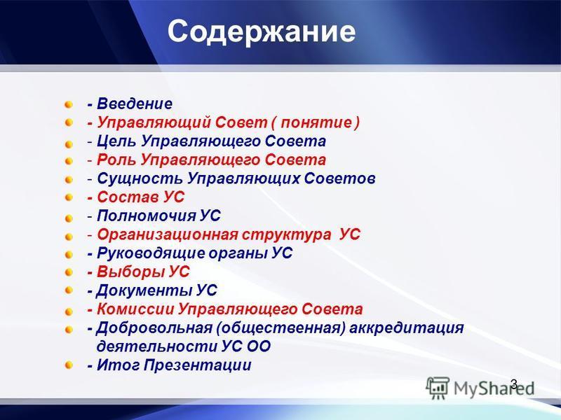 Содержание - Введение - Управляющий Совет ( понятие ) - Цель Управляющего Совета - Роль Управляющего Совета - Сущность Управляющих Советов - Состав УС - Полномочия УС - Организационная структура УС - Руководящие органы УС - Выборы УС - Документы УС -