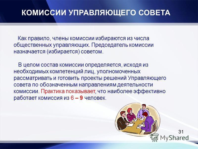 Как правило, члены комиссии избираются из числа общественных управляющих. Председатель комиссии назначается (избирается) советом. В целом состав комиссии определяется, исходя из необходимых компетенций лиц, уполномоченных рассматривать и готовить про